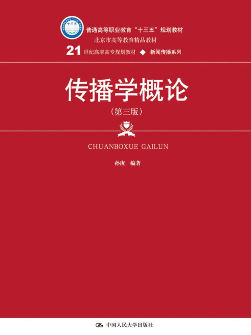 传播学概论(第三版)(21世纪高职高专规划教材·新闻传播系列)