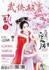 飞魔幻(2013年12月)(下旬刊)(总第389期)(电子杂志)