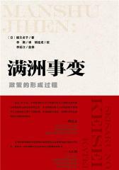 满洲事变:政策的形成过程(清华东方文库)