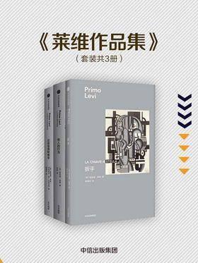 莱维作品集·第一辑(套装共3册)