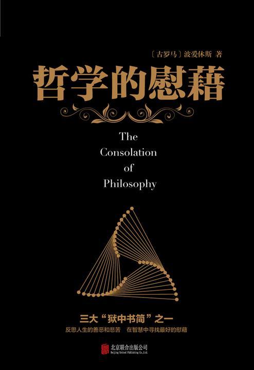 哲学的慰藉