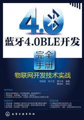 蓝牙4.0 BLE开发完全手册——物联网开发技术实战