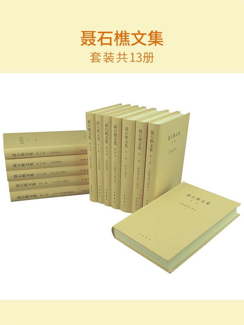 聂石樵文集(套装共13册)