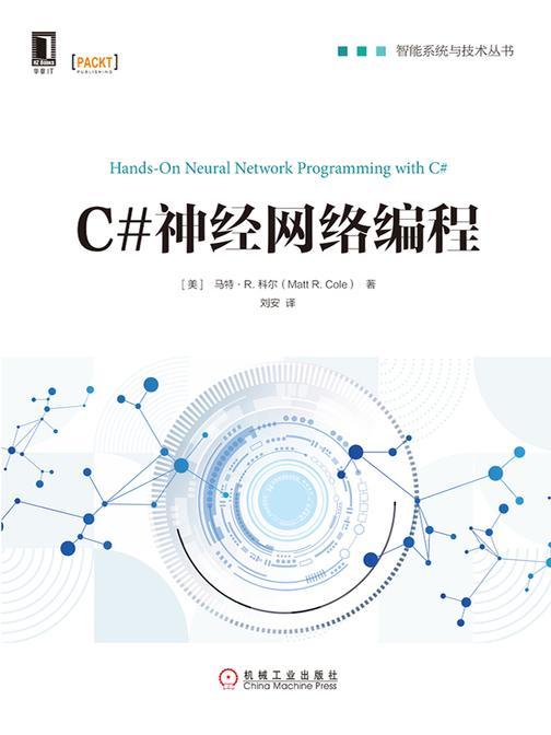 C#神经网络编程
