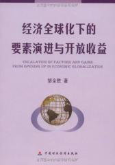 经济全球化下的要素演进与开放收益
