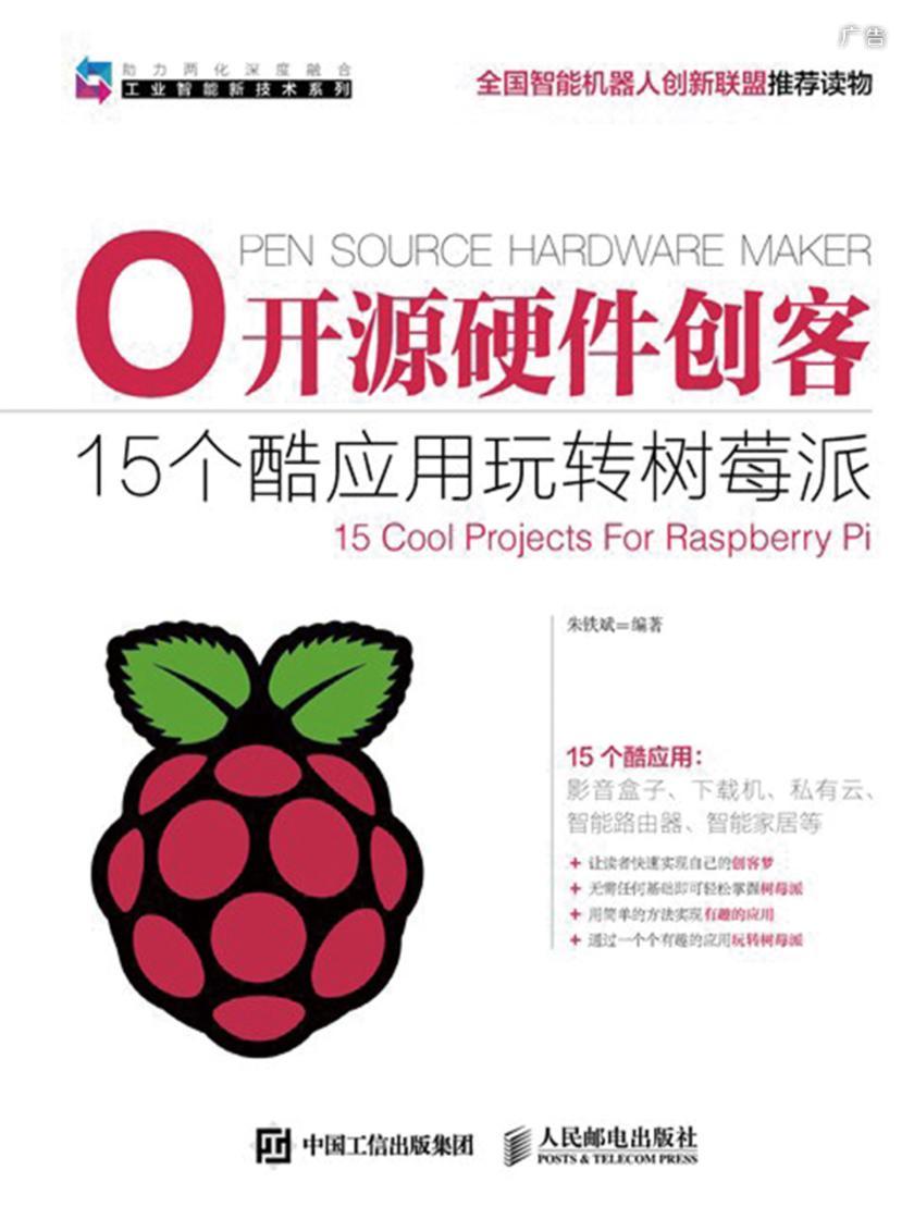 开源硬件创客 15个酷应用玩转树莓派