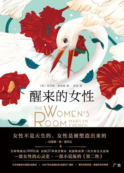 醒来的女性(全两册)