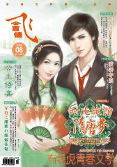 飞言情(2009年8月)(下)(总第50期)(电子杂志)