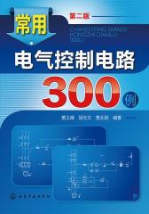 常用电气控制电路300例