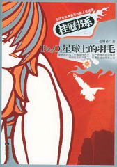 Fe2O3星球上的羽毛