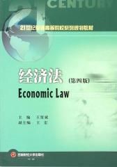 经济法(第四版)