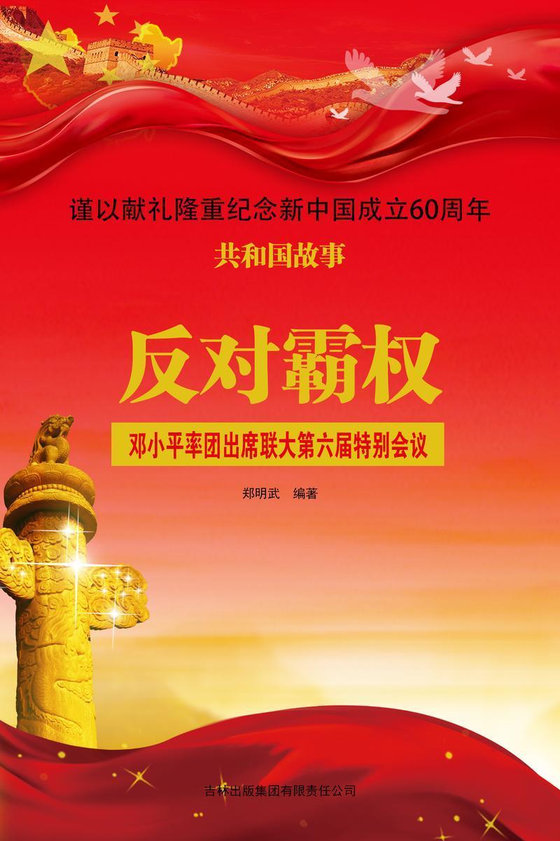 反对霸权:邓小平率团出席联大第六届特别会议