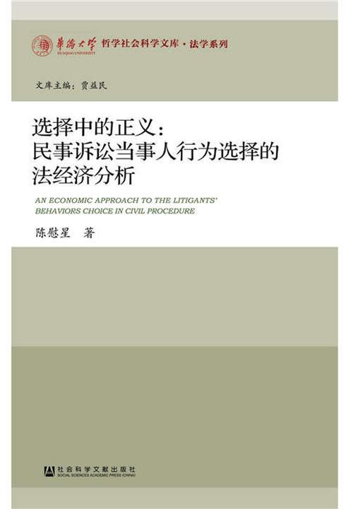 选择中的正义:民事诉讼当事人行为选择的法经济分析(华侨大学哲学社会科学文库·法学系列)