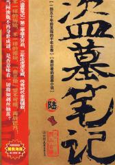 盗墓笔记6(试读本)