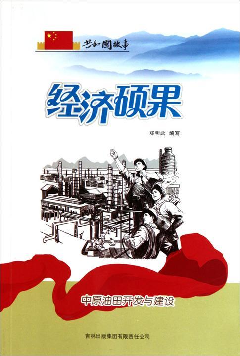 经济硕果:中原油田开发与建设