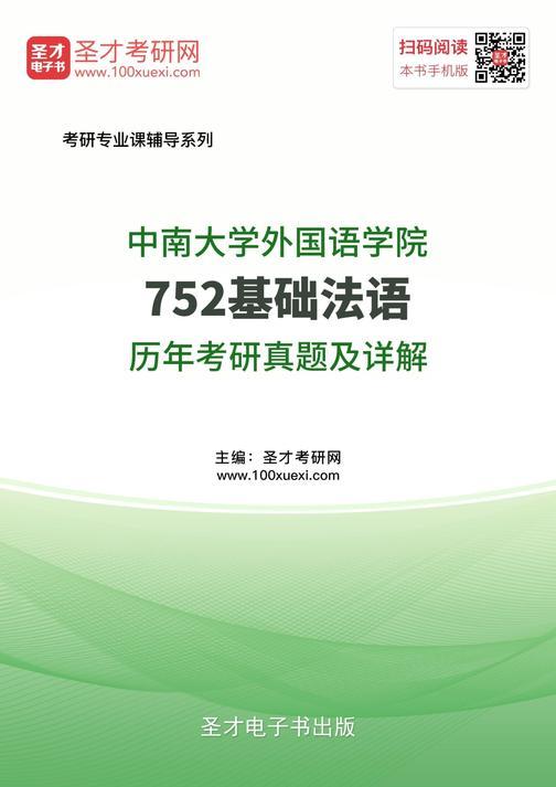 中南大学外国语学院752基础法语历年考研真题及详解