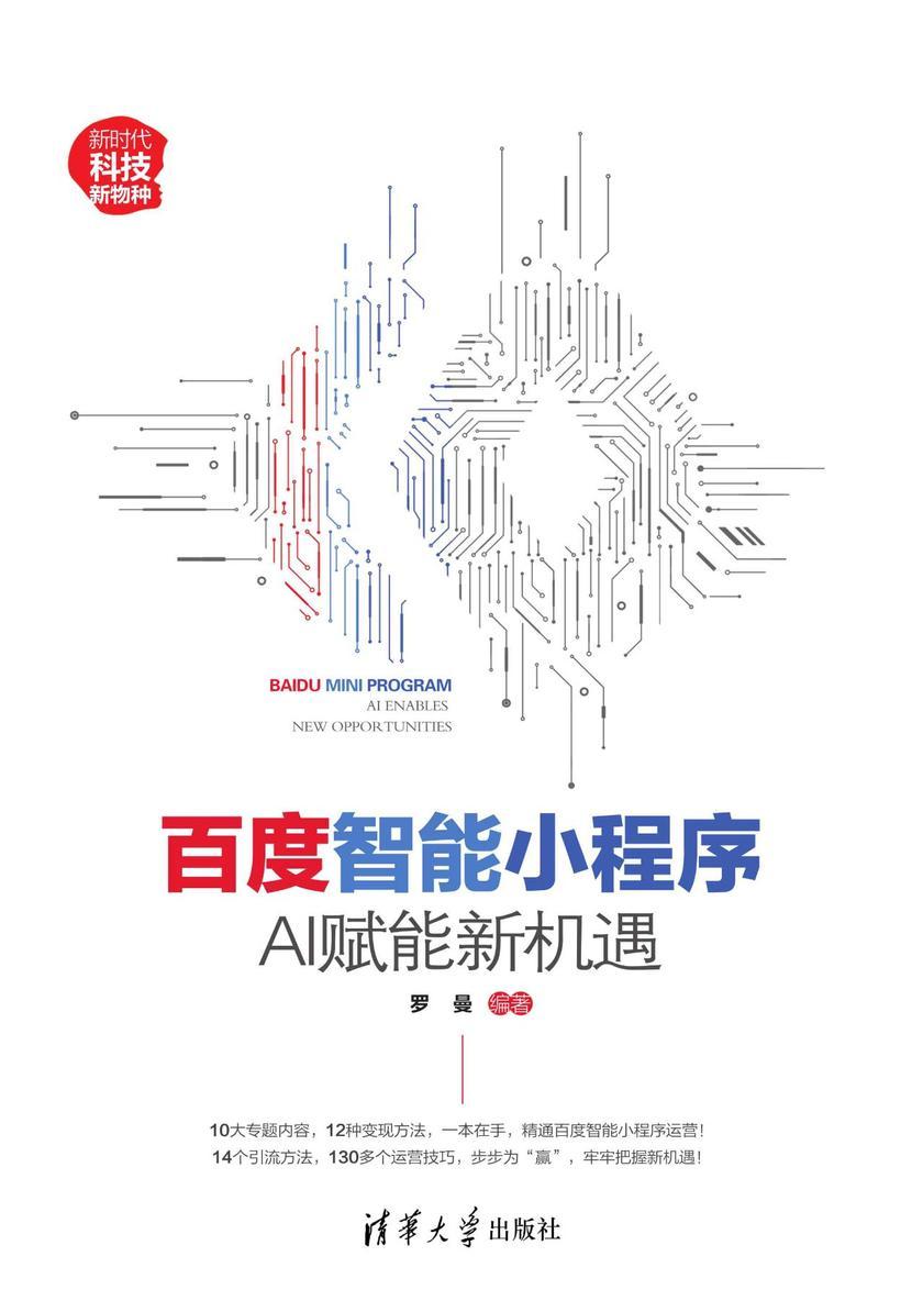 百度智能小程序:AI赋能新机遇