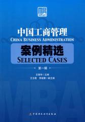 中国工商管理案例精选(仅适用PC阅读)