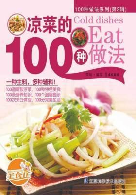 凉菜的100种做法