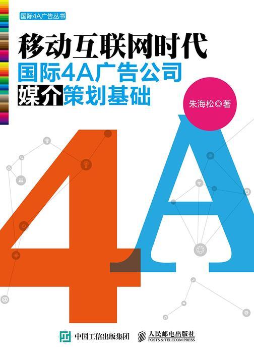 移动互联网时代国际4A广告公司媒介策划基础