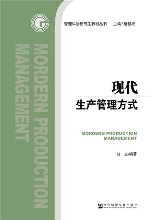 管理科学研究生教材丛书:现代生产管理方式