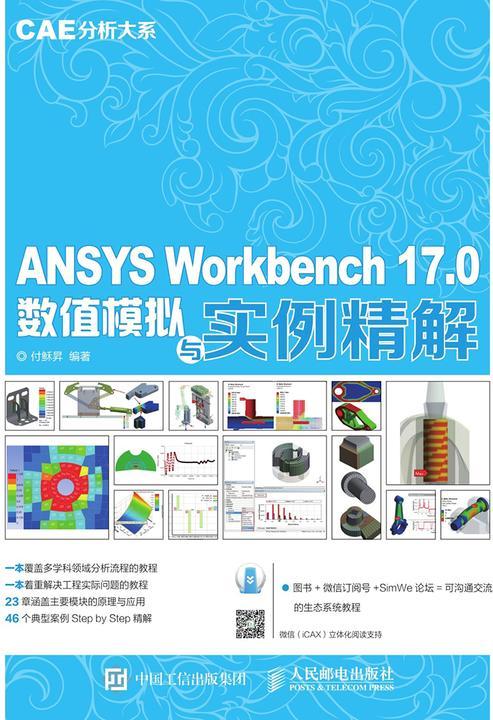 ANSYS Workbench 17.0数值模拟与实例精解 CAE分析大系