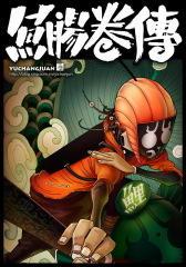 鱼肠卷传 3(仅适用PC阅读)