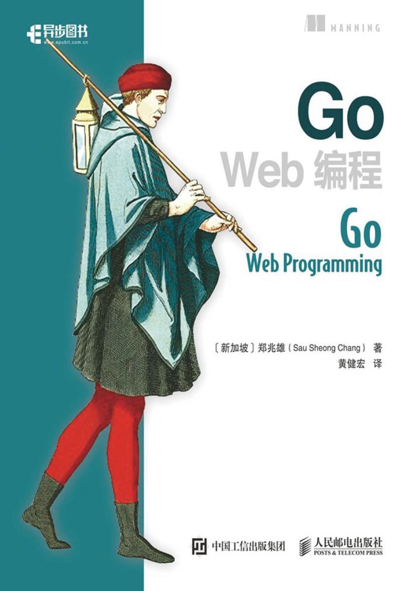 Go Web编程
