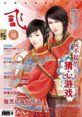 飞言情(2010年2月)(下)(总第68期)(电子杂志)
