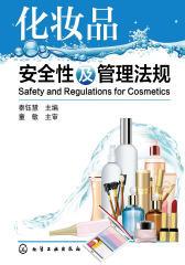 化妆品安全性及管理法规