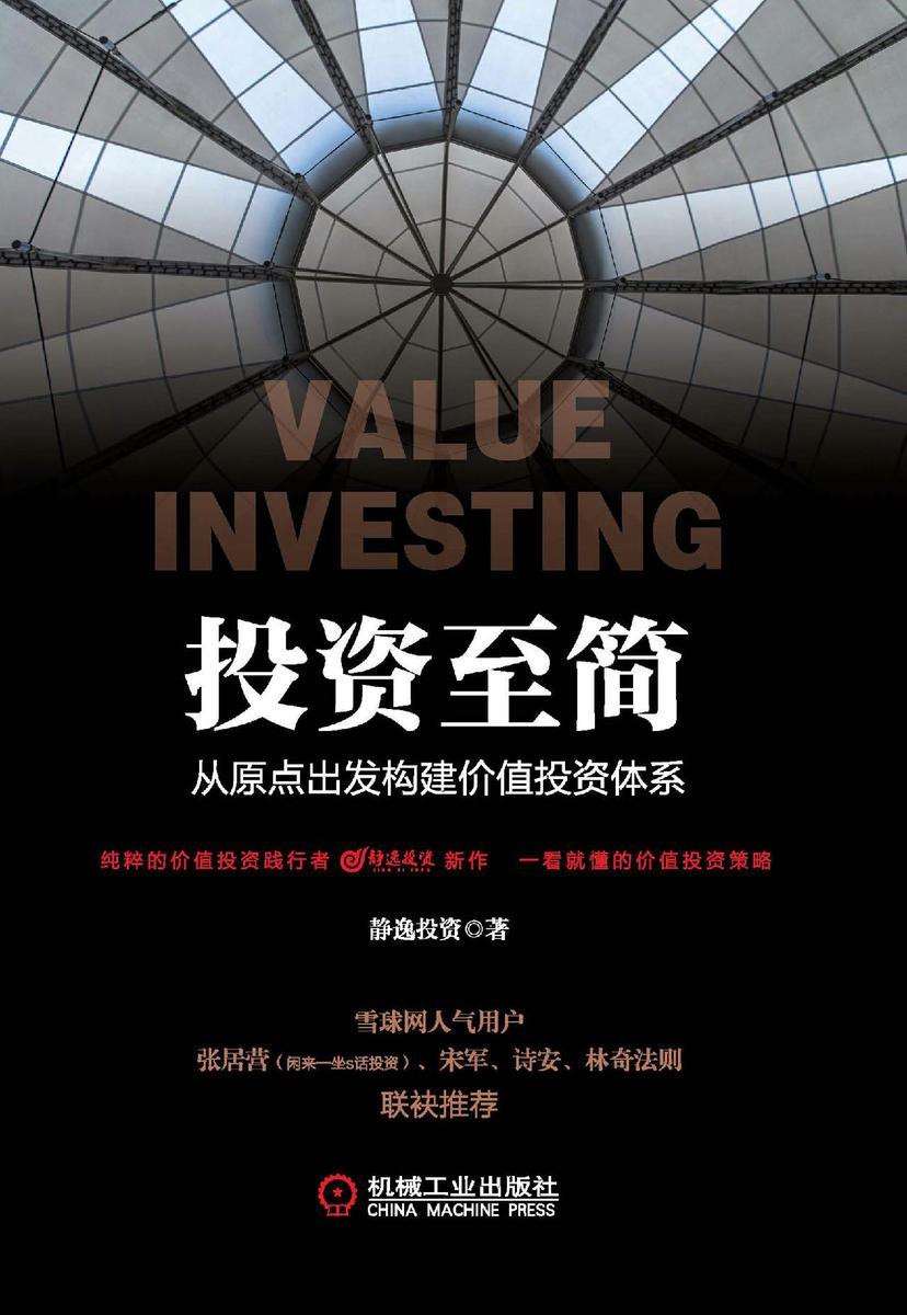 投资至简:从原点出发构建价值投资体系