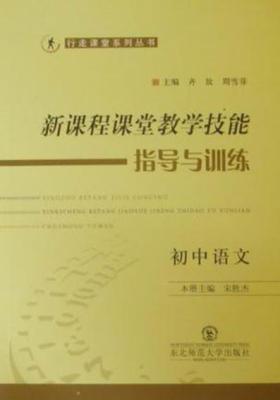 新课程课堂教学技能指导与训练.初中语文
