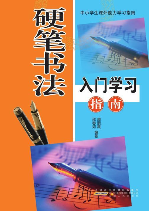 硬笔书法入门学习指导
