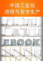 中国工业化进程与安全生产(仅适用PC阅读)