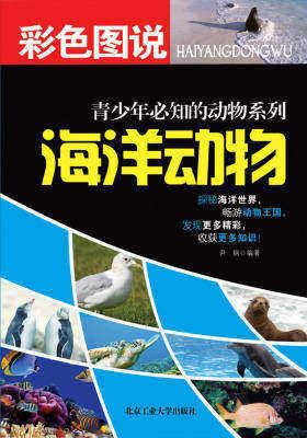 彩色图说青少年必知的动物系列——海洋动物
