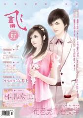 飞言情(2010年7月)(下)(总第83期)(A版)(电子杂志)