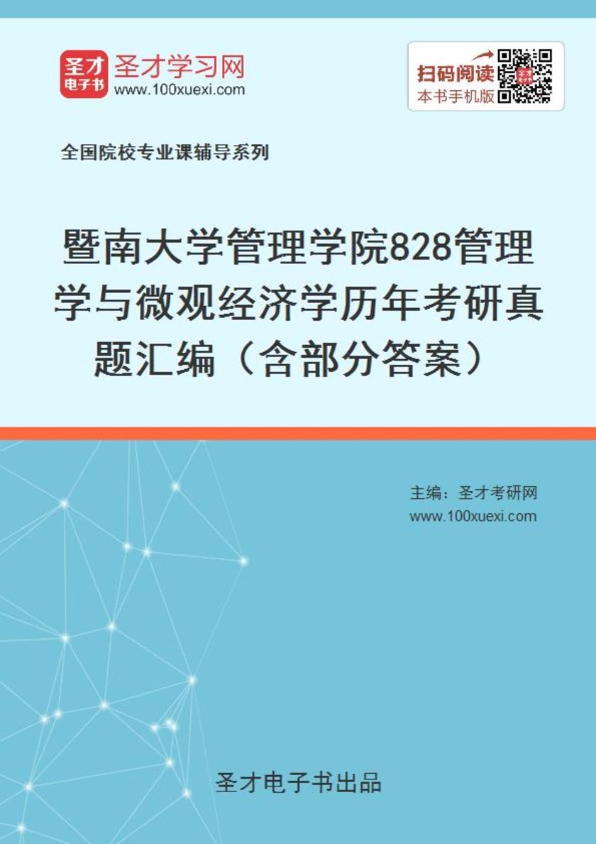 暨南大学管理学院828管理学与微观经济学历年考研真题汇编(含部分答案)