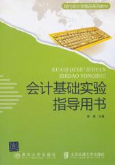 会计基础实验指导用书