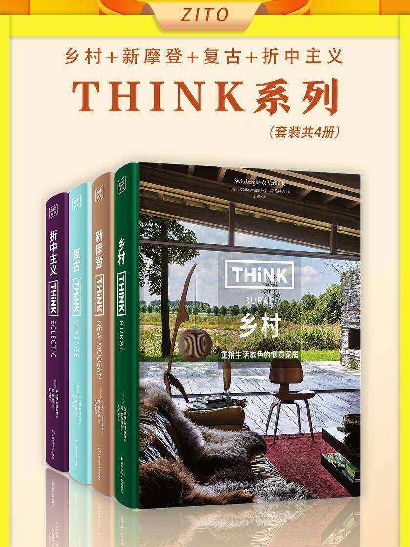 Think系列:乡村+新摩登+复古+折中主义(艺术史学家&建筑摄影大师眼光,提升你生活家居审美力)