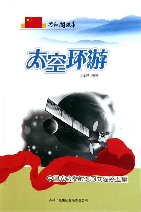太空环游:中国成功发射返回式遥感卫星