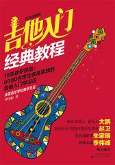 吉他入门经典教程(超炫图解版)