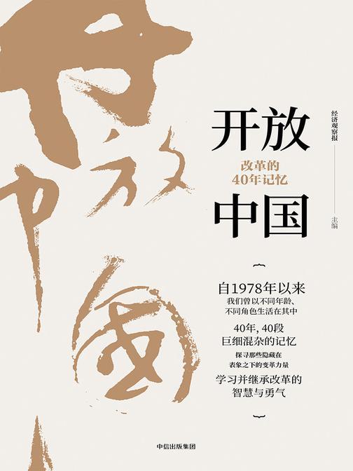 开放中国—改革的40年记忆