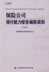 保险公司偿付能力报告编报规则.2009