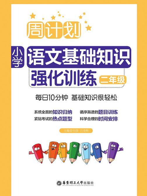 周计划:小学语文基础知识强化训练(二年级)