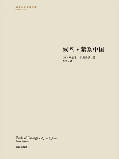 候鸟·萦系中国