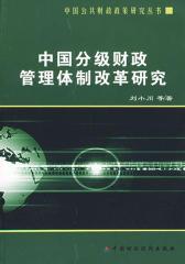 中国分级财政管理体制改革研究(仅适用PC阅读)