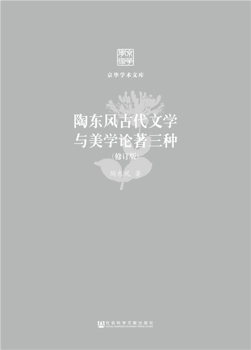 陶东风古代文学与美学论著三种(修订版)(京华学术文库)