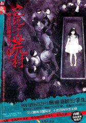 狸猫仙人与魔术师·小小少年(试读本)