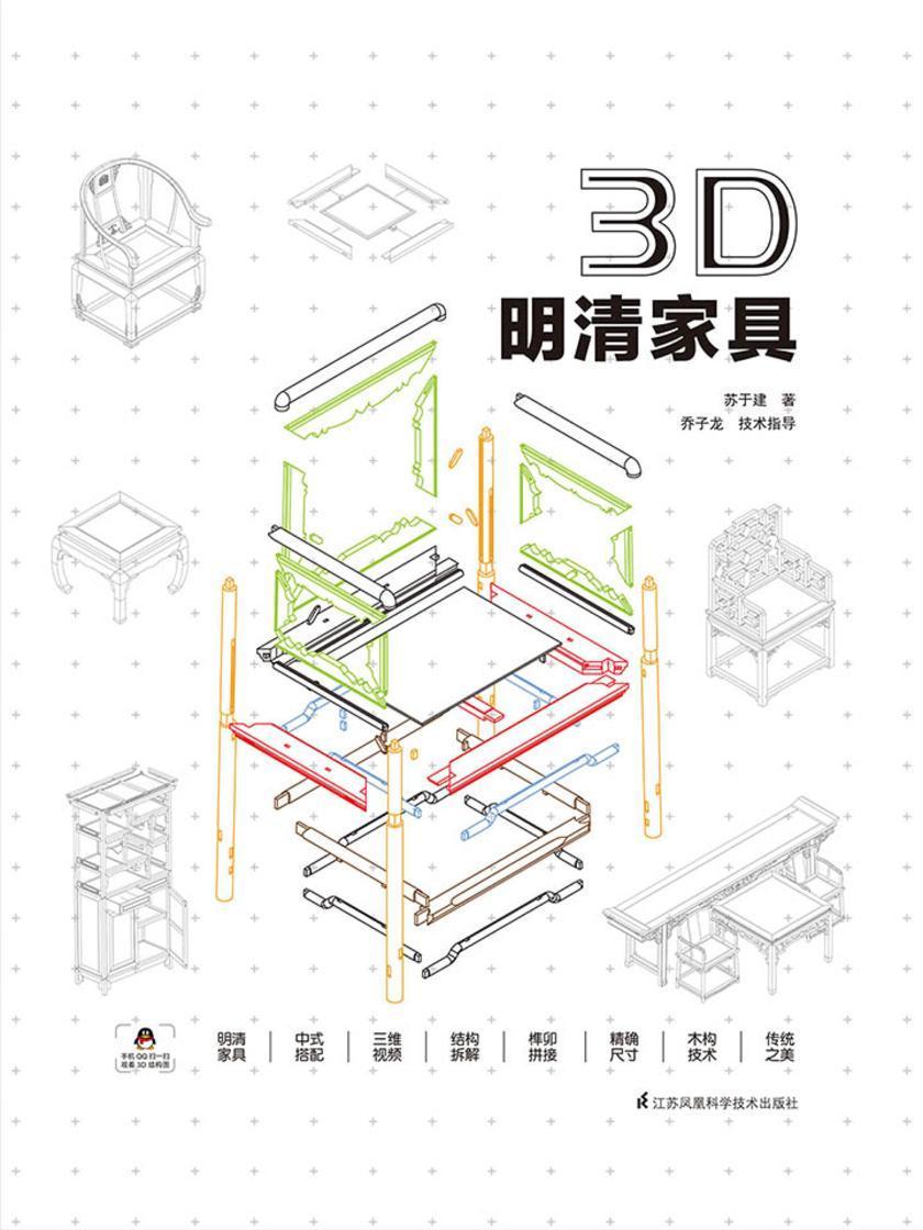 3D 明清家具