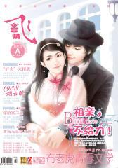 飞言情(2010年12月)(下)(总第98期)(电子杂志)